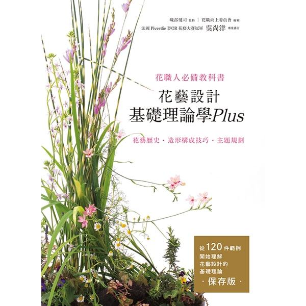 花藝設計基礎理論學Plus 花藝歷史‧造形構成技巧‧主題規劃