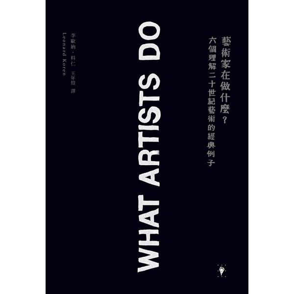 藝術家在做什麼?:六個理解藝術的二十世紀經典例子