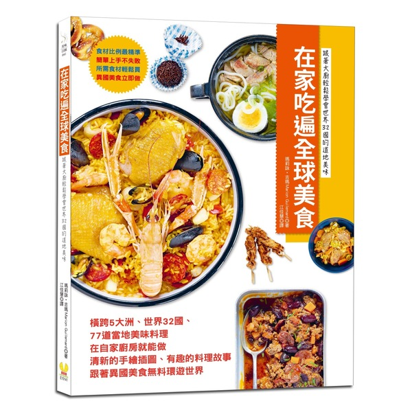 在家吃遍全球美食:跟著大廚輕鬆學會世界32國的道地美味