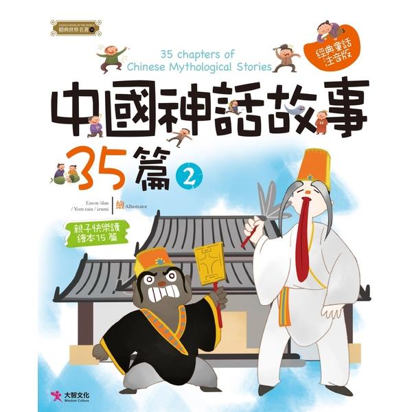 中國神話故事35篇(2)