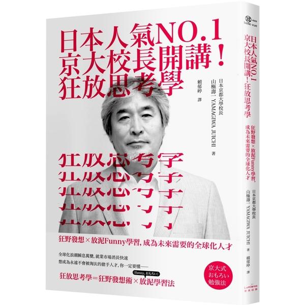 日本人氣NO.1京大校長開講!狂放思考學:狂野發想╳放泥Funny學習,成為未來需要的全球化人才