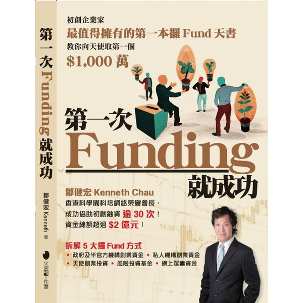 第一次Funding就成功