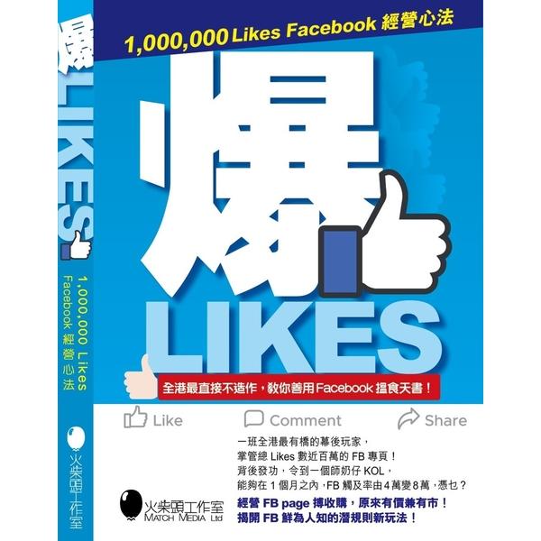 爆Likes:1,000,000 Likes Facebook經營心法