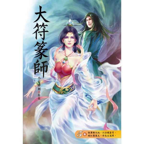 大符篆師(第五卷):黑域歷練