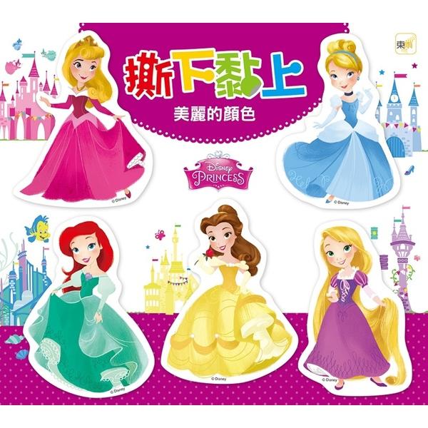 迪士尼DISNEY 益智教具:撕下黏上,美麗的顏色 (公主系列)