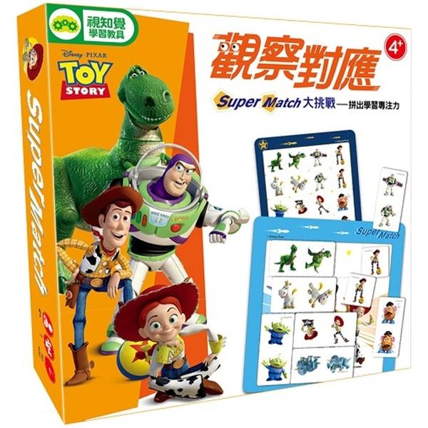 迪士尼DISNEY 幼兒益智教具:觀察對應‧SUPER MATCH 大挑戰-拼出學習專注力(玩具總動員系列)