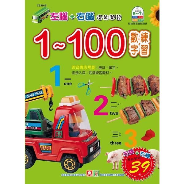 幼福彩色練習本:1~100數字練習