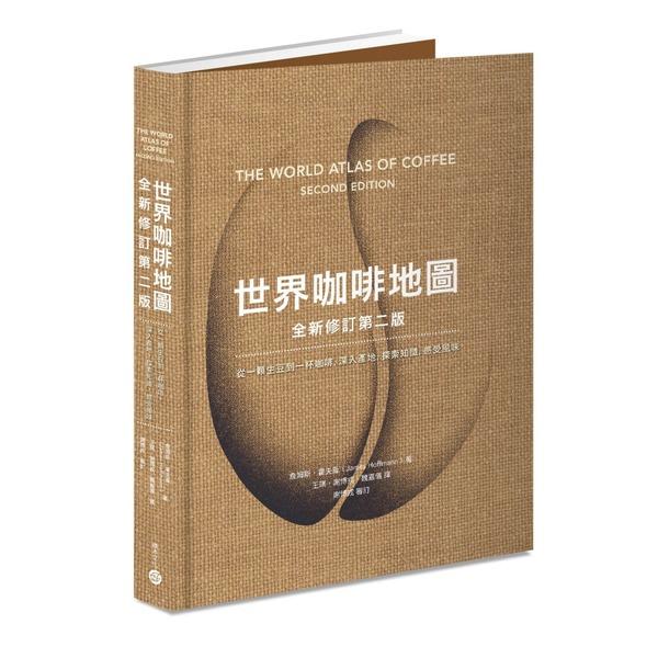 世界咖啡地圖(全新修訂第二版):從一顆生豆到一杯咖啡,深入產地,探索知識,感受風味