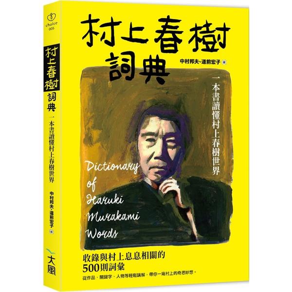 村上春樹詞典:一本書讀懂村上春樹世界