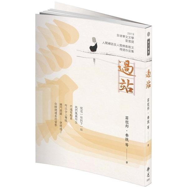 過站 2019年第九屆全球華文文學星雲獎:人間佛教散文與人間禪詩得獎作品集