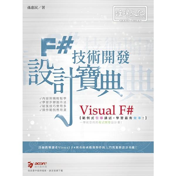 Visual F# 技術開發設計寶典