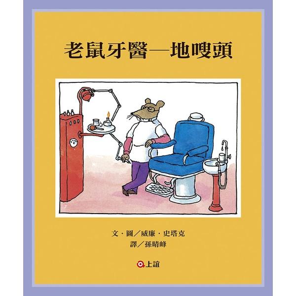 老鼠牙醫:地嗖頭