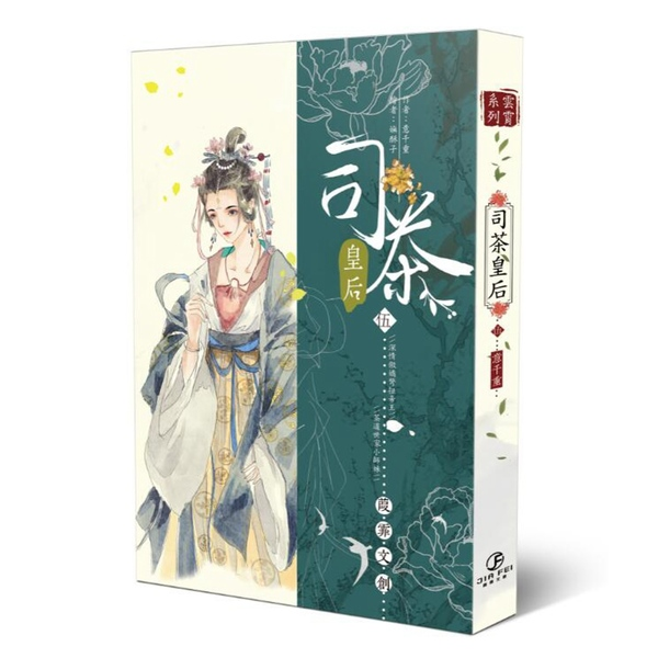 司茶皇后(5)
