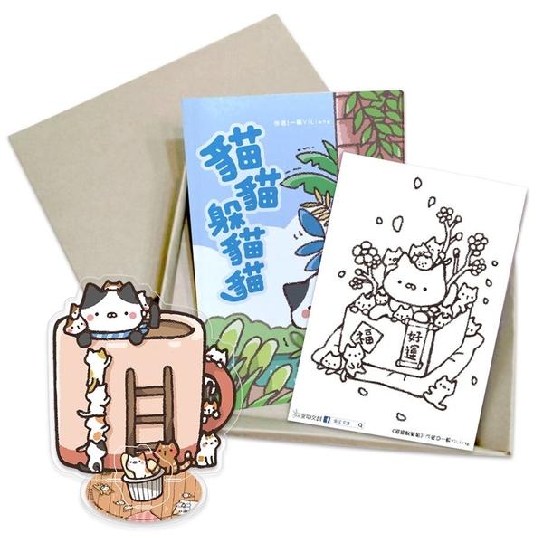 幸福躲貓貓禮物書B款:找到幸運小貓,本日幸運加倍【內含畫冊+雙層壓克力手機架】