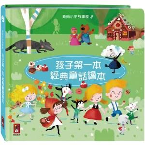 孩子第一本經典童話繪本2