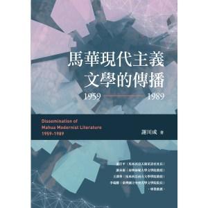 馬華現代主義文學的傳播(1959~1989)