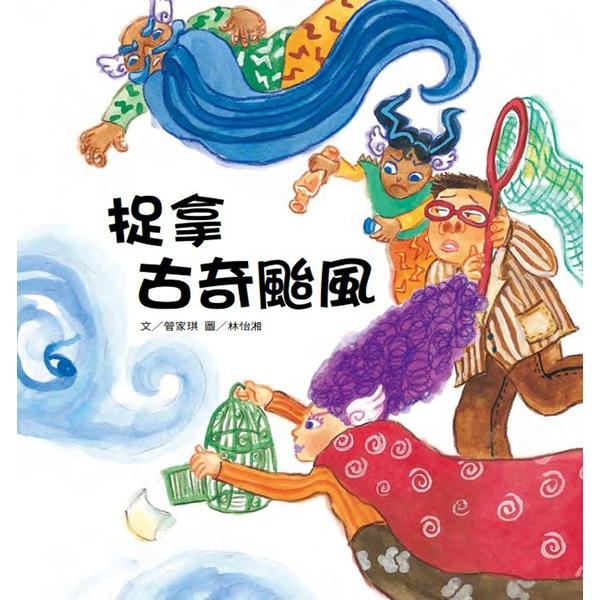 捉拿古奇颱風(二版)