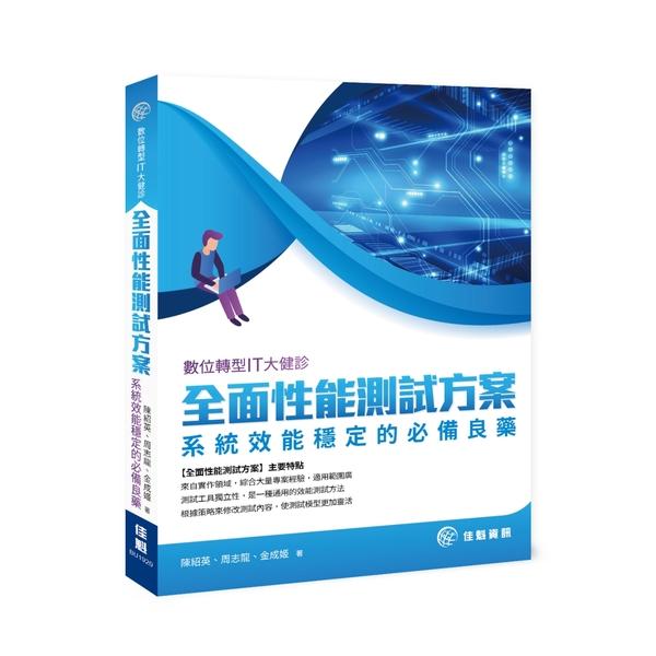 數位轉型IT大健診-全面性能測試方案-系統效能穩定的必備良藥