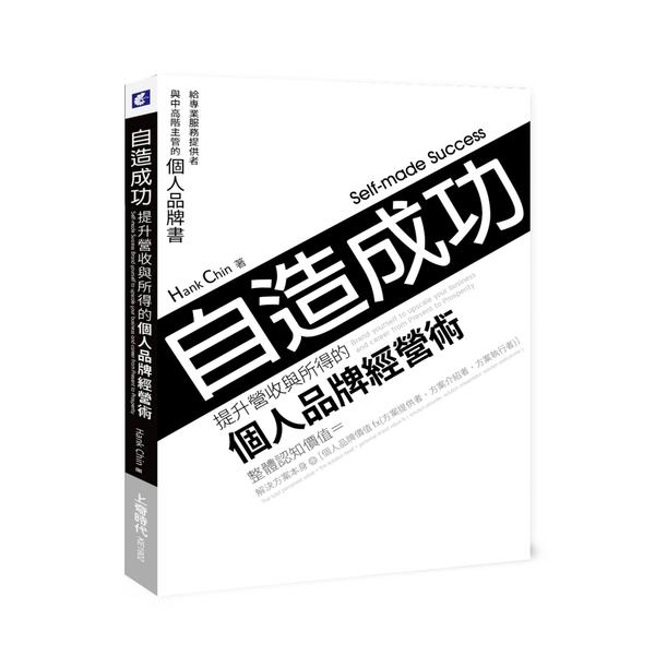 自造成功!提升營收與所得的個人品牌經營術:給專業服務提供者與中高階主管的個人品牌書