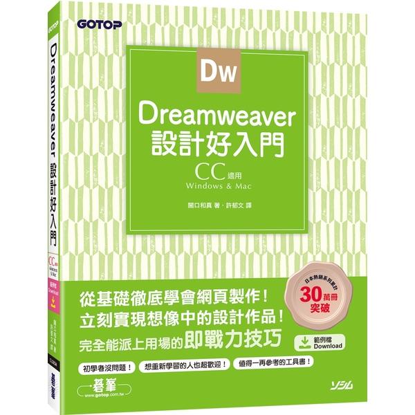 Dreamweaver設計好入門