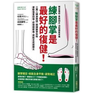 練腳掌是最好的復健!:三萬人親身實證,鍛鍊腳掌有助運動傷害回復、舒緩關節痛、擺脫足底筋膜炎