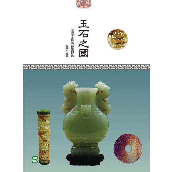玉石之國:玉器文化與藝術特色