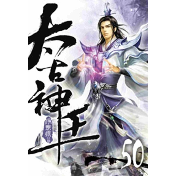 太古神王50