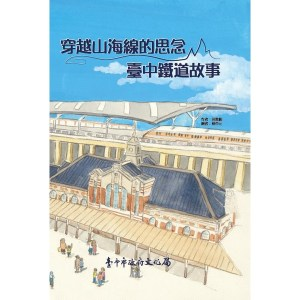穿越山海線的思念:臺中鐵道故事