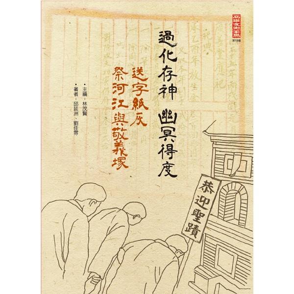 過化存神‧幽冥得度:「送字紙灰」、「祭河江與敬義塚」(附DVD)