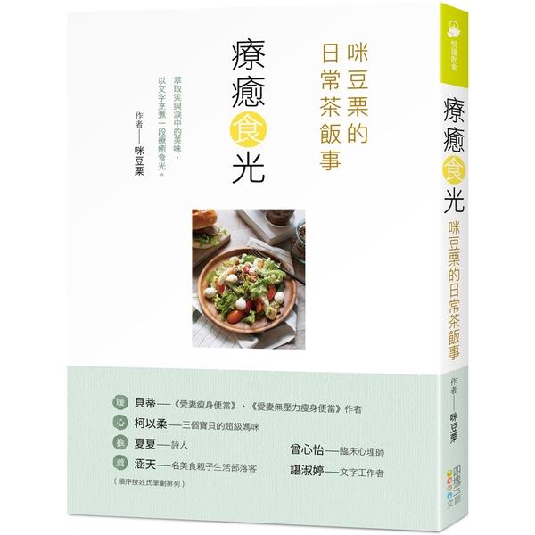 療癒食光:咪豆栗的日常茶飯事