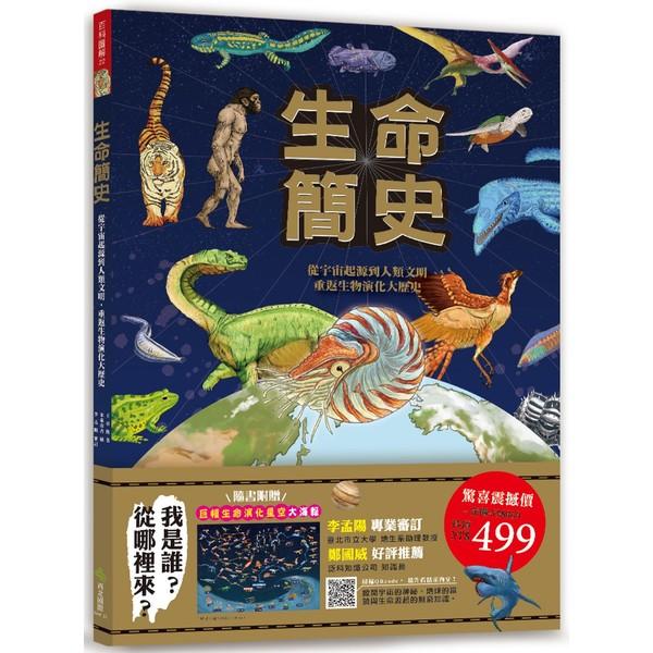 生命簡史:從宇宙起源到人類文明,重返生物演化大歷史(隨書附贈78*57.8cm巨幅生命演化星空大海報)