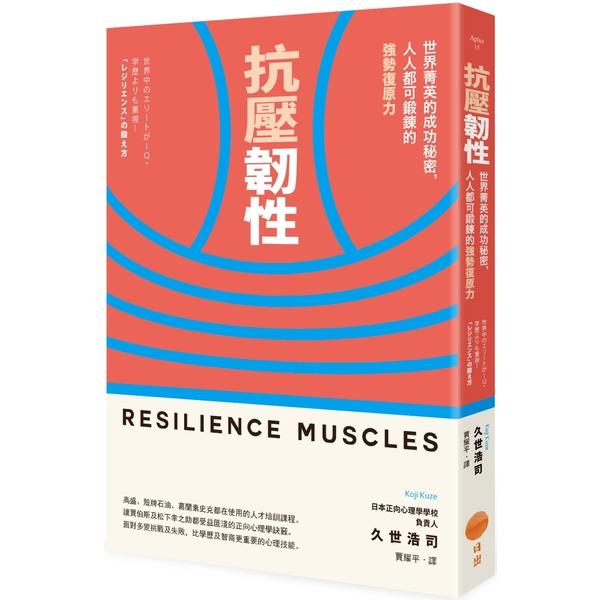 抗壓韌性:世界菁英的成功秘密,人人都可鍛鍊的強勢復原力