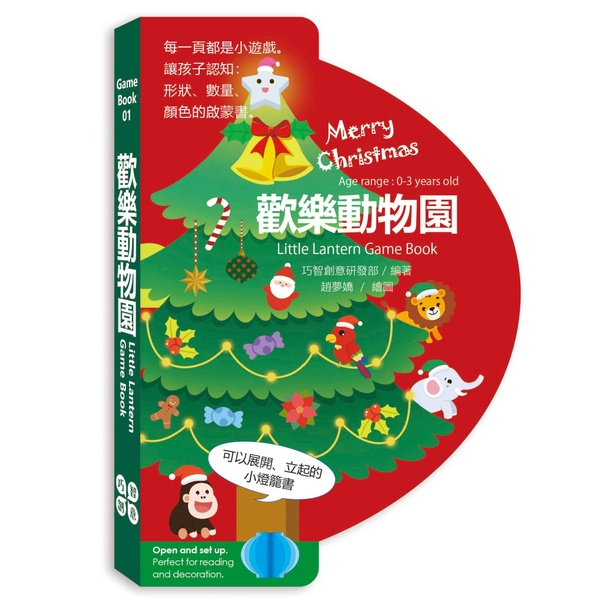 歡樂動物園:Little Lantern Game Book