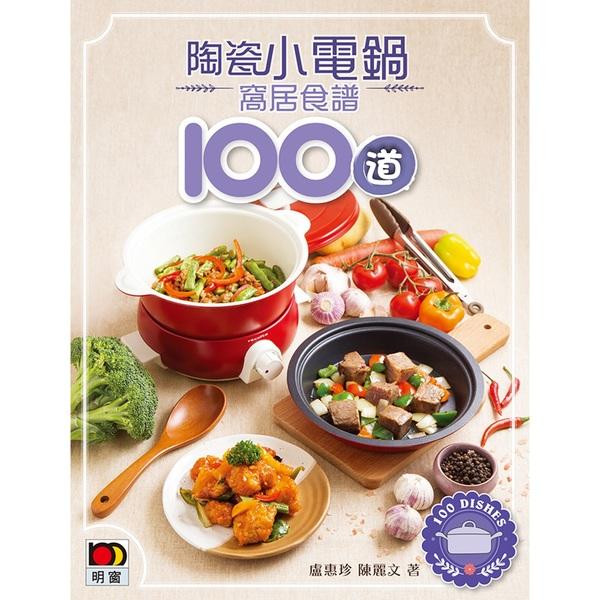 陶瓷小電鍋窩居食譜100道