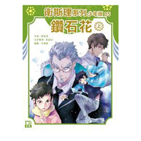 衛斯理系列少年版05——鑽石花(上)