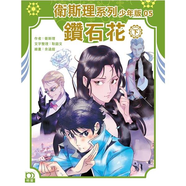 衛斯理系列少年版05:鑽石花(下)