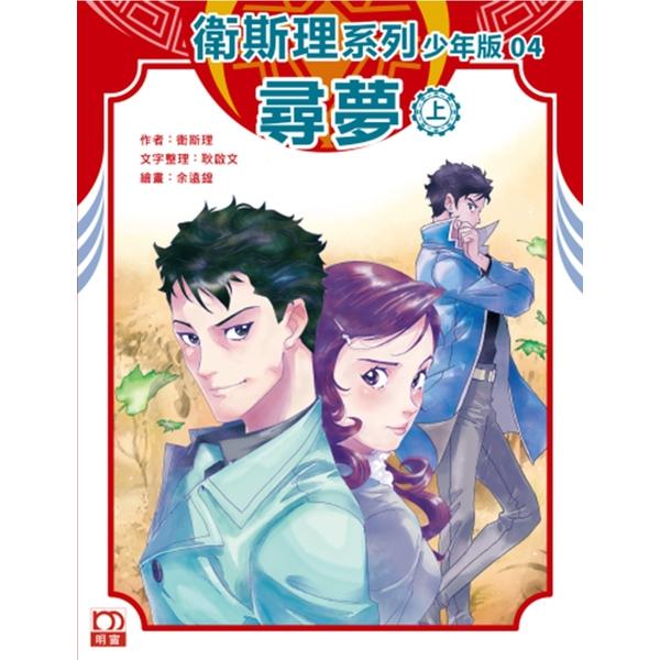 衛斯理系列少年版04:尋夢(上)