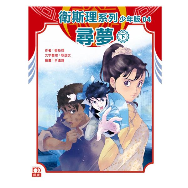 衛斯理系列少年版04——尋夢(下)