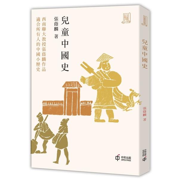 兒童中國史