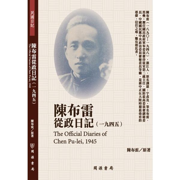 陳布雷從政日記(1945)