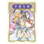幸運女神 愛藏版 2(首刷附錄版)