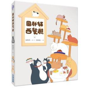 圓胖貓西餐廳 聖誕快樂禮物組