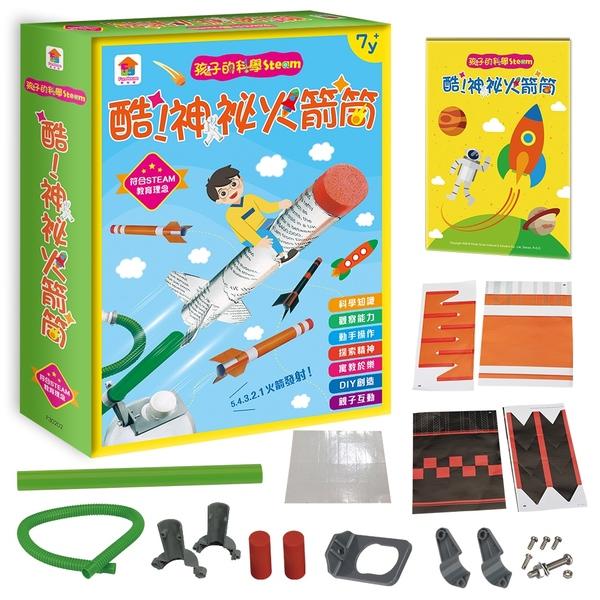 孩子的科學Steam:酷!神祕火箭筒(內附22個配件+1本火箭筒教學手冊)