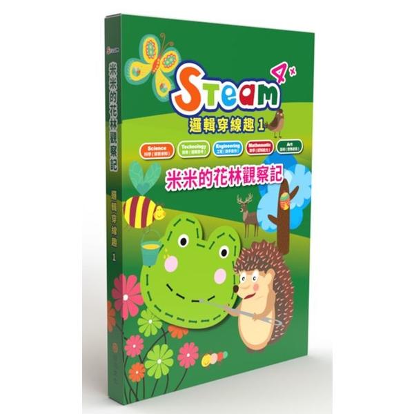 STEAM 邏輯穿線趣(1):《米米的花林觀察記》故事遊戲書