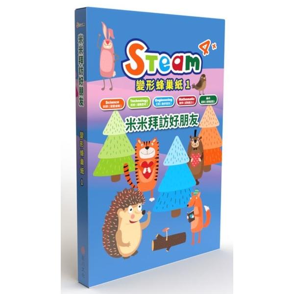 STEAM 變形蜂巢紙(1):《米米拜訪好朋友》故事遊戲書