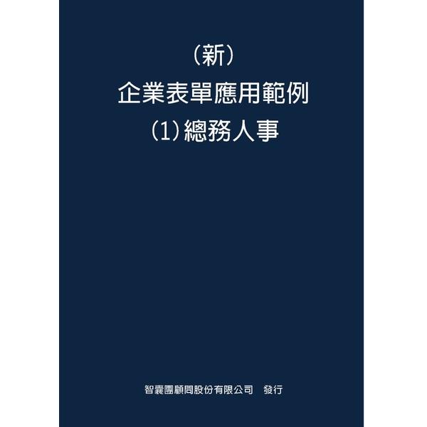 新 企業表單應用範例(1)總務人事