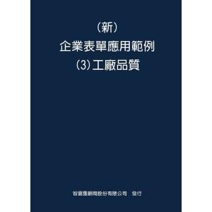 (新)企業表單應用範例(3)工廠品質