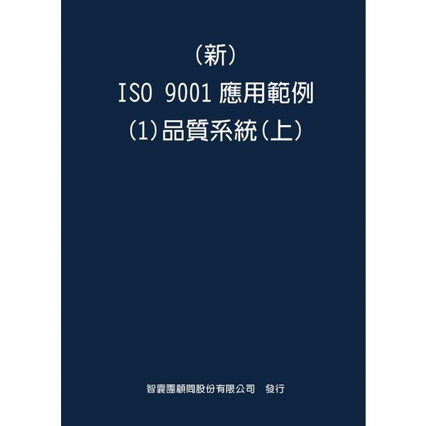 新 ISO 9001應用範例(1)品質系統(上)