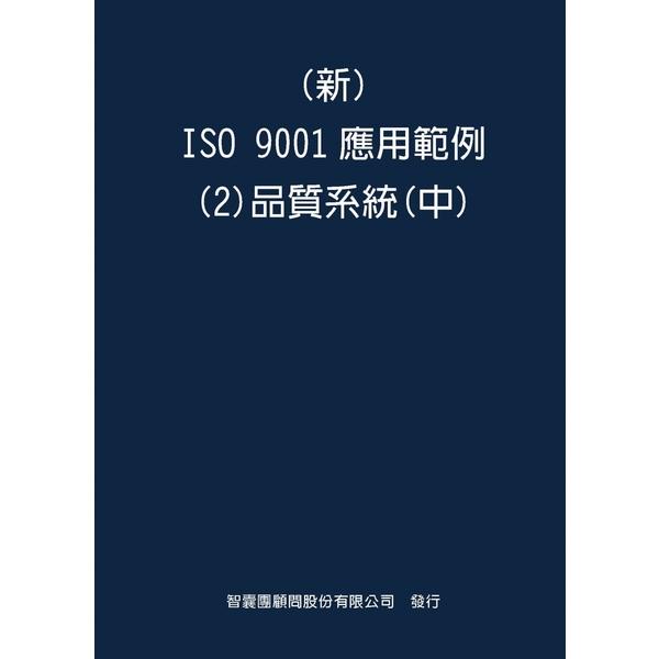 新 ISO 9001應用範例(2)品質系統(中)