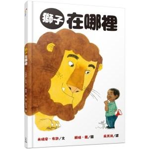 獅子在哪裡